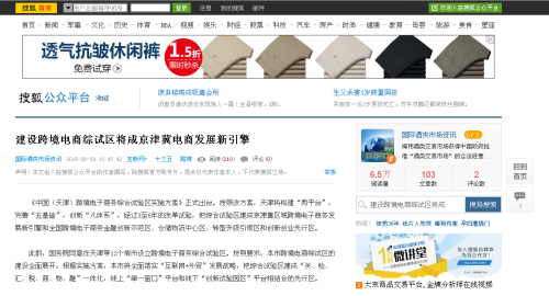 The Construction of Cross-border Ecommerce Comprehensive